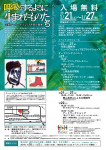 yamanashi-art-brut-joint-exhibition-back