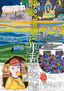 yamanashi-art-brut-joint-exhibition-up
